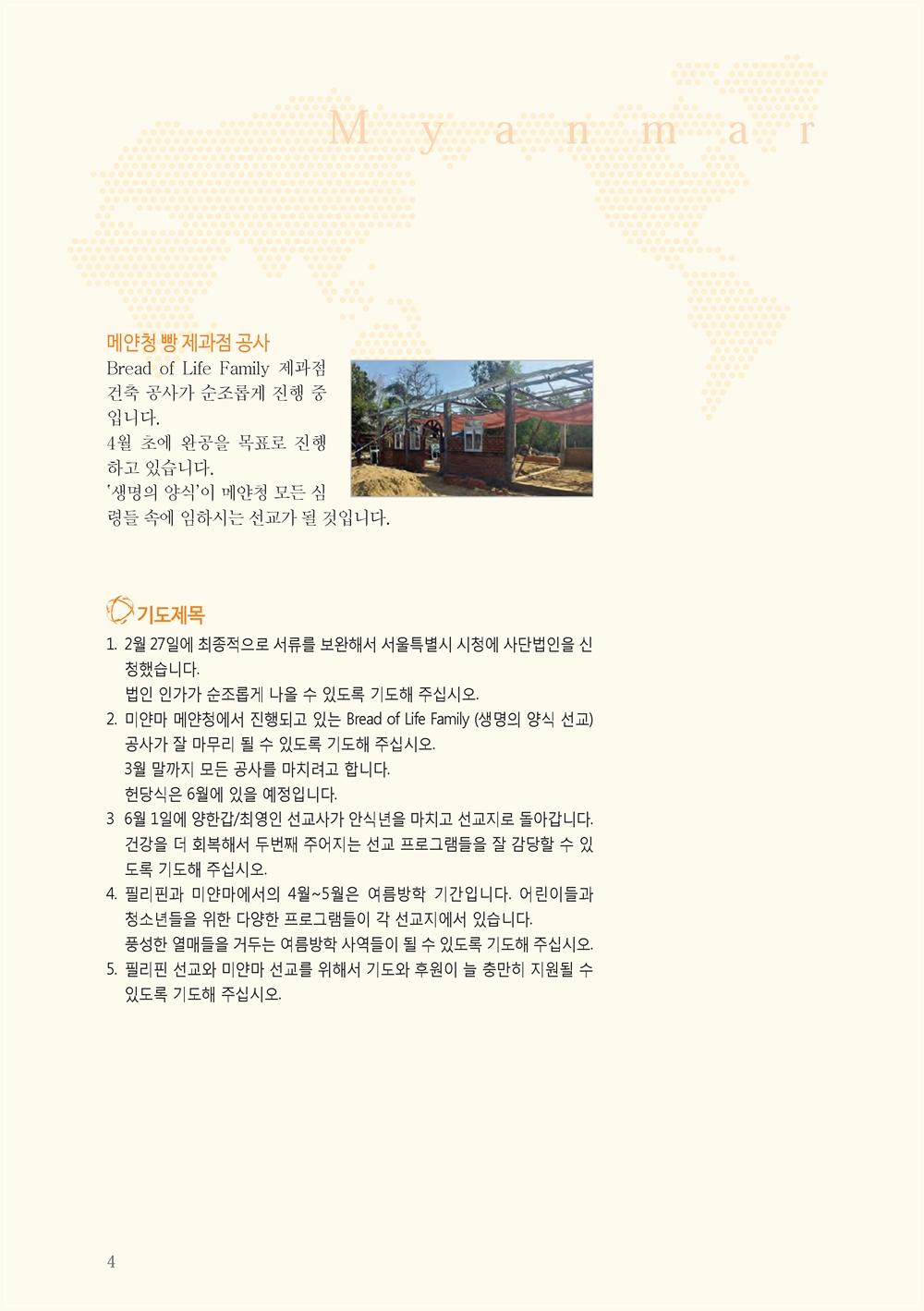 19-선교소식지1호6.jpg