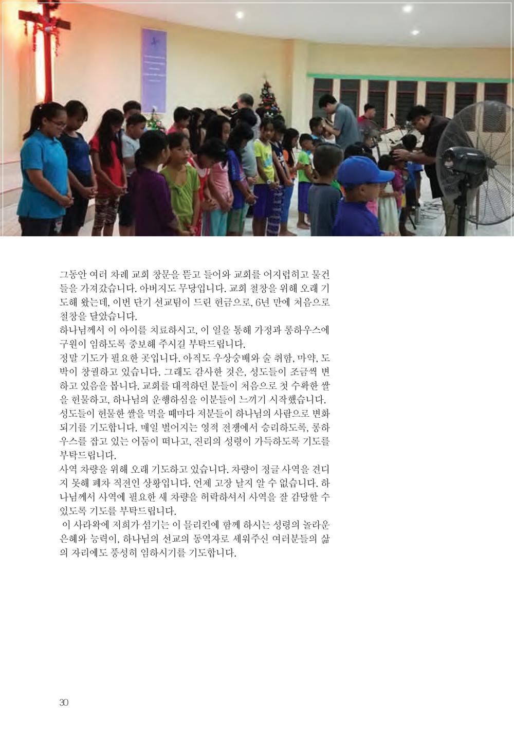 19-선교소식지1호32.jpg