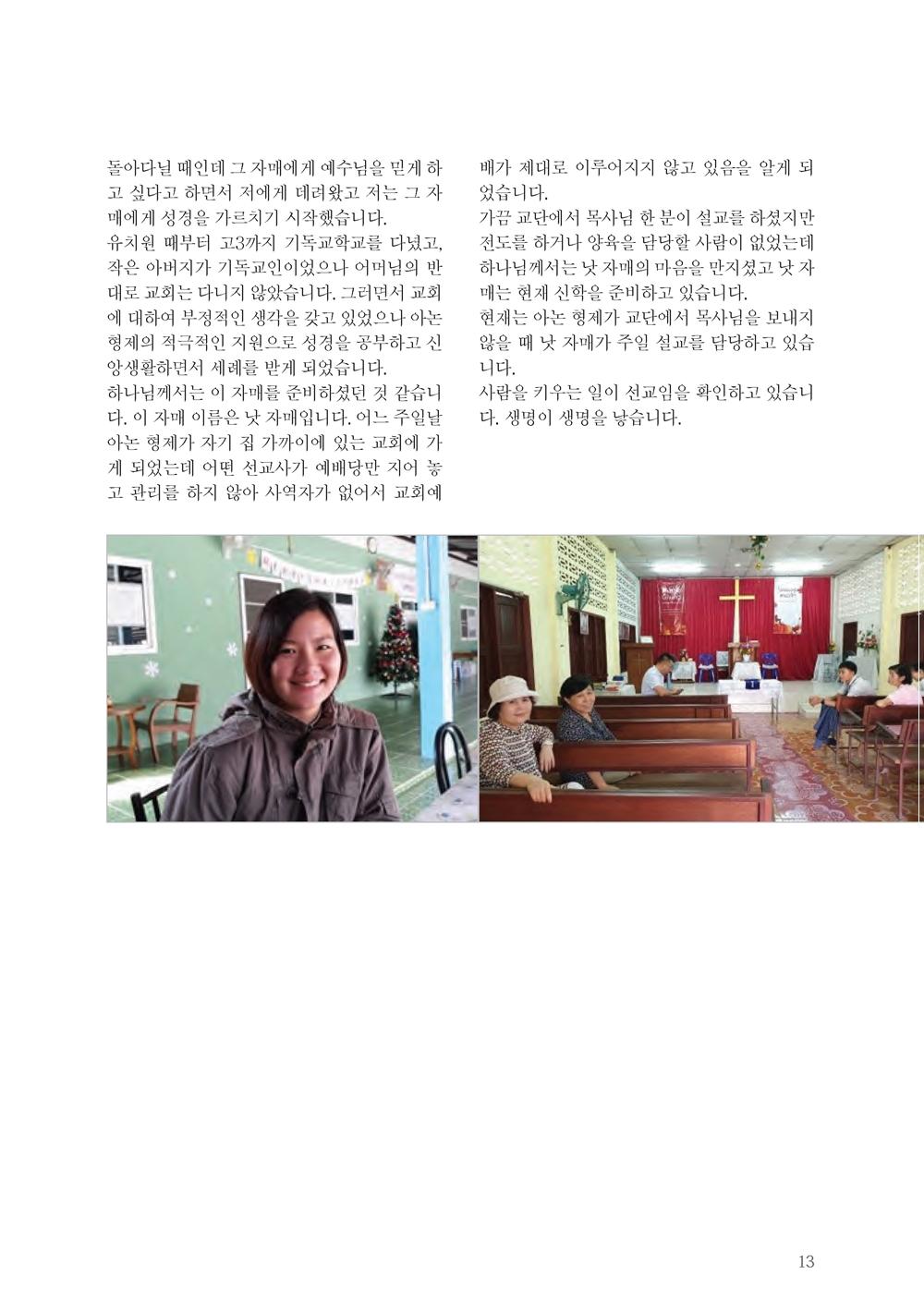 19-선교소식지1호15.jpg
