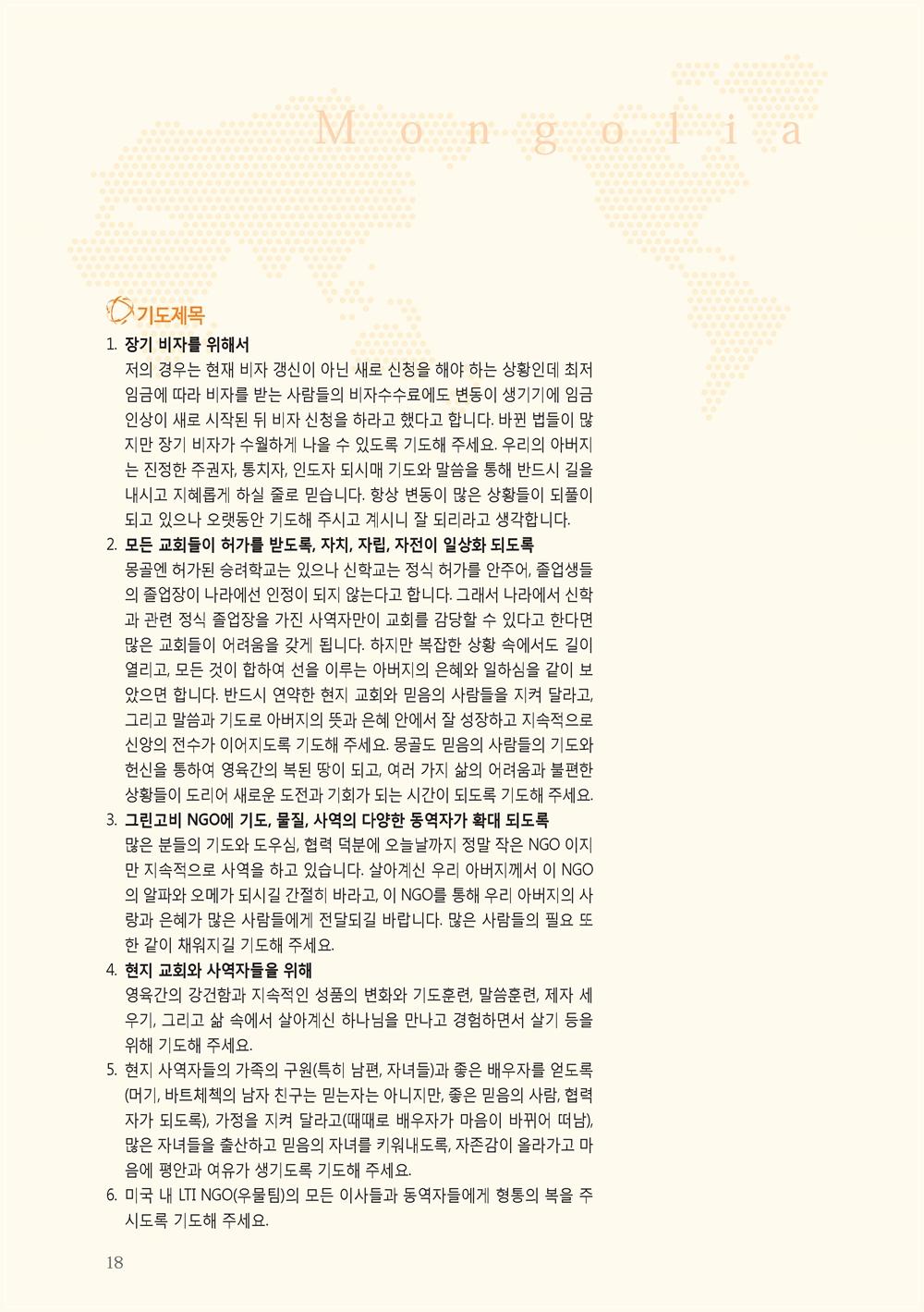 19-선교소식지1호20.jpg