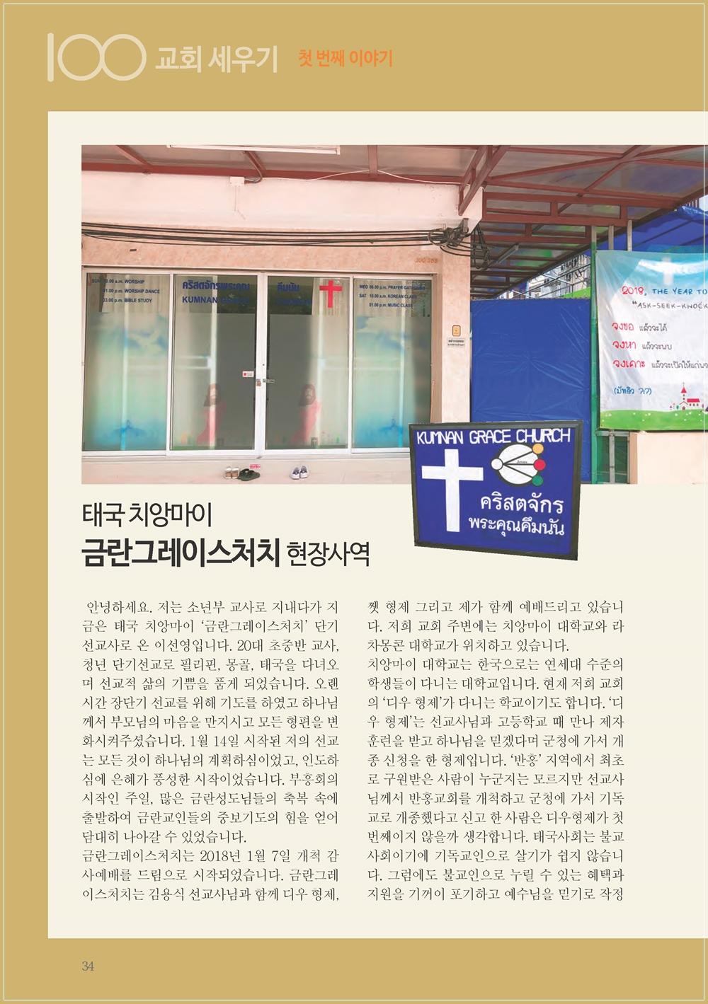 19-선교소식지1호36.jpg