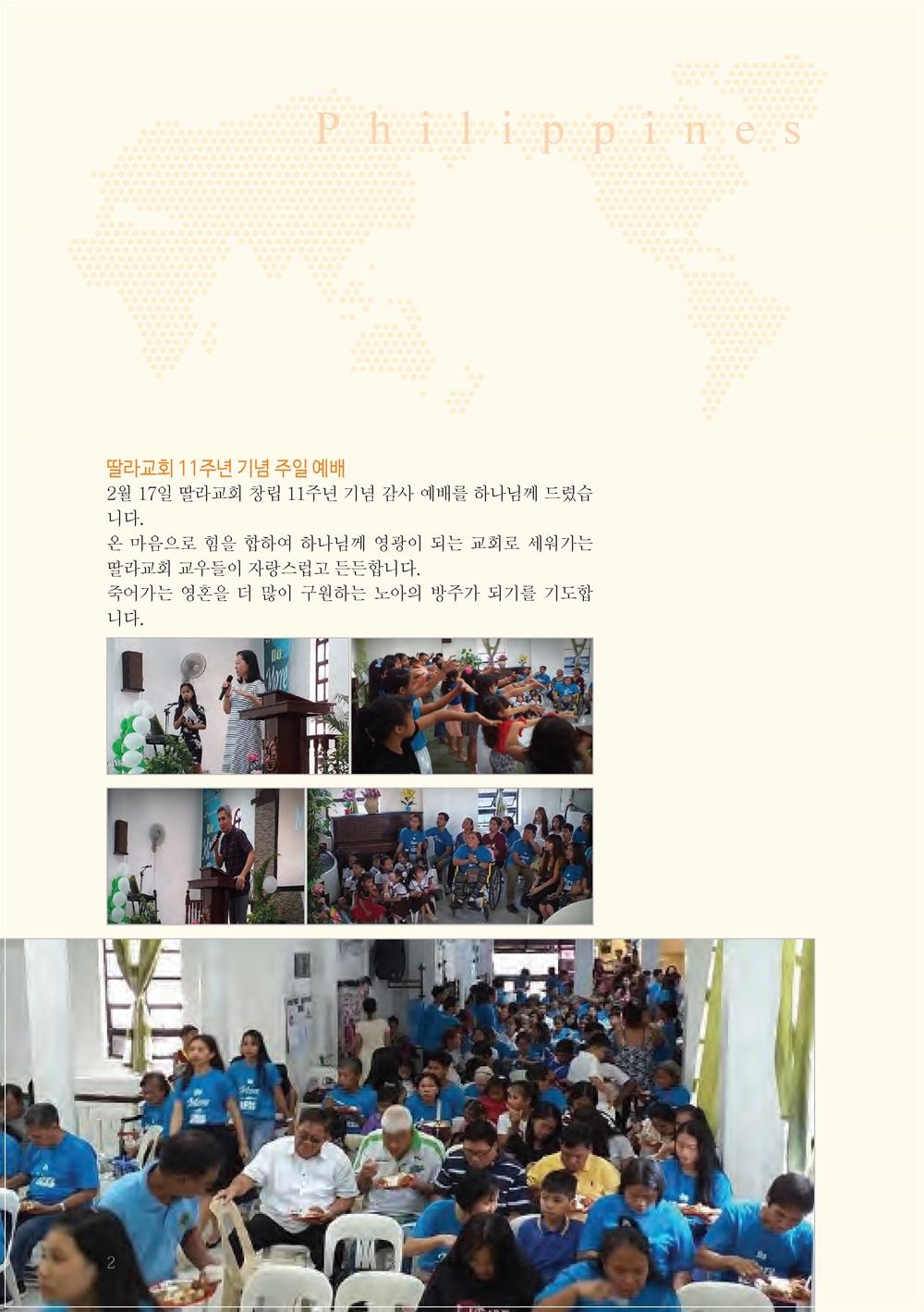 19-선교소식지1호4.jpg
