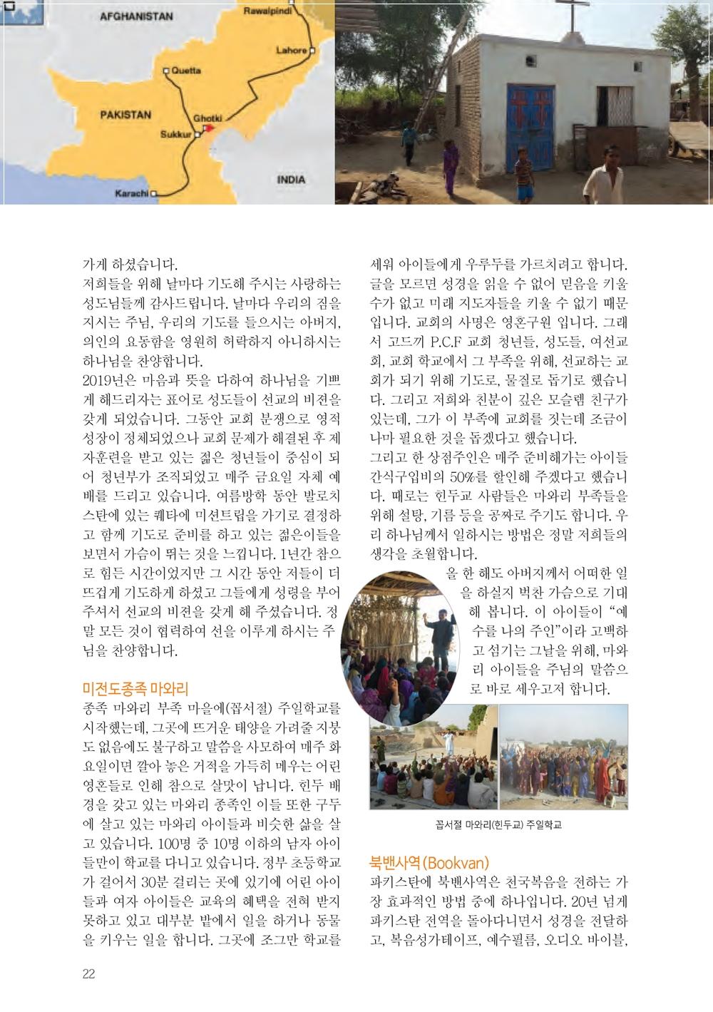 19-선교소식지1호24.jpg