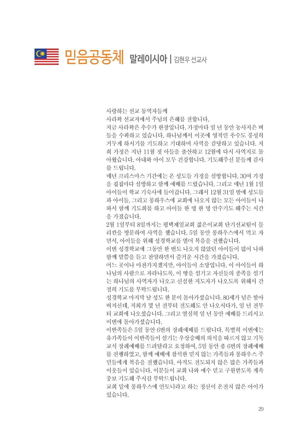 19-선교소식지1호31.jpg