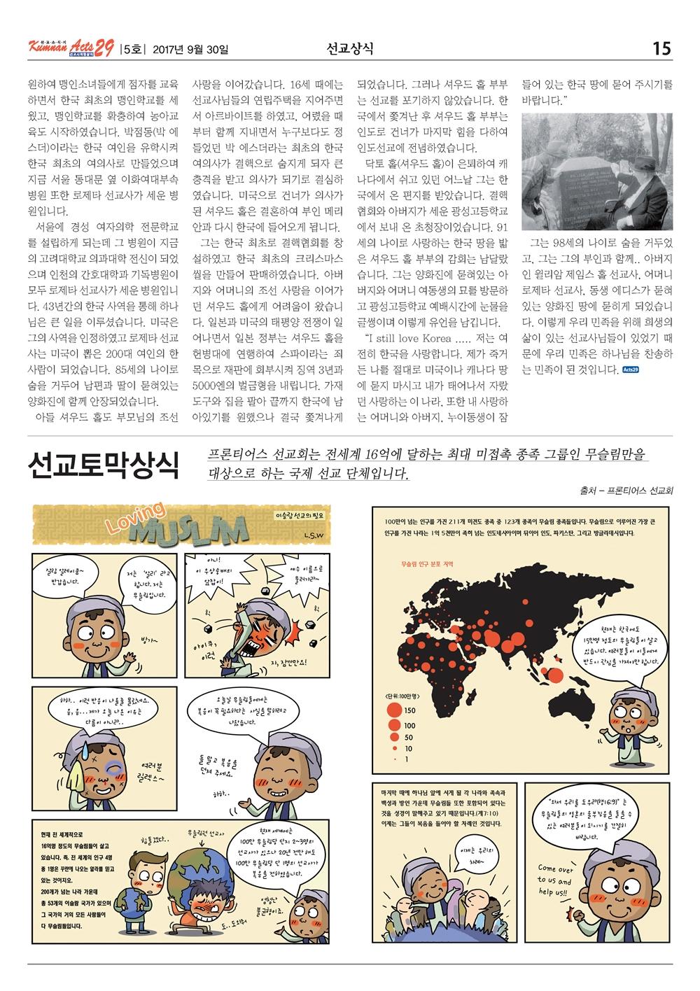 금란선교소식지 5호_Page_15.jpg