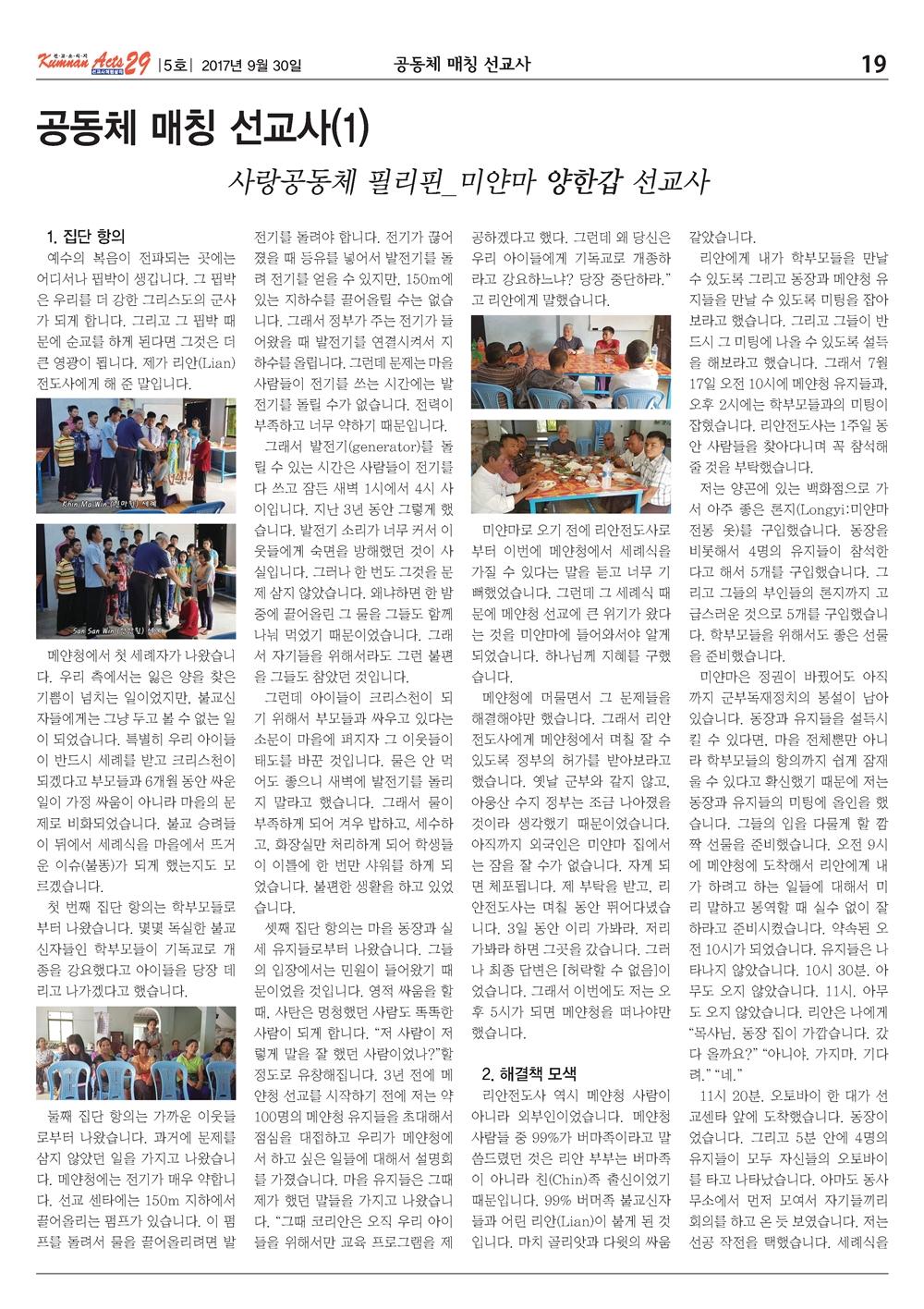금란선교소식지 5호_Page_19.jpg