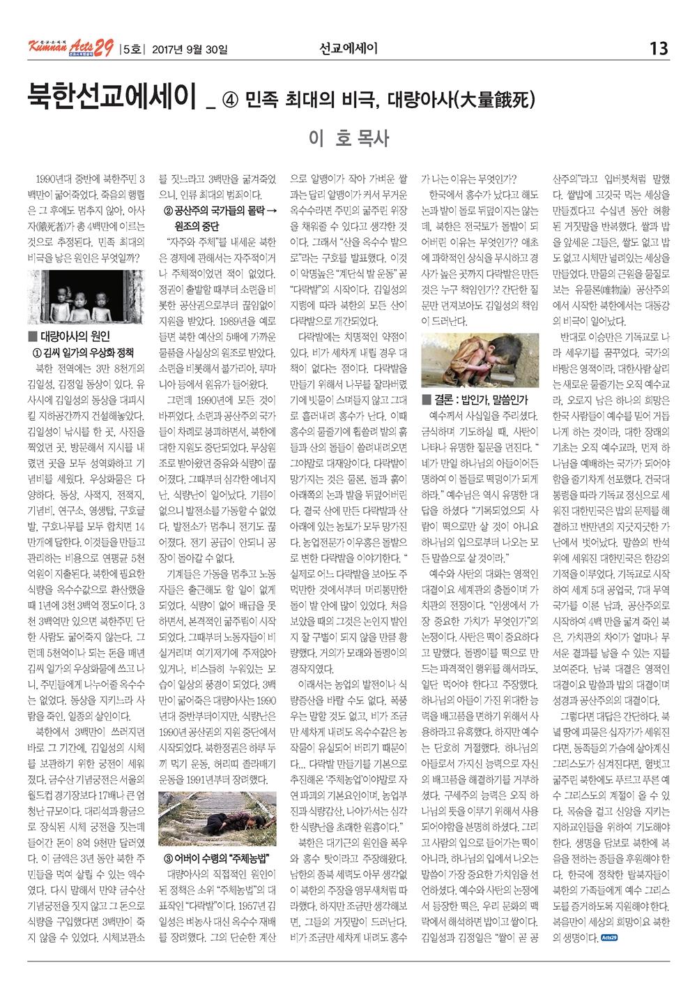 금란선교소식지 5호_Page_13.jpg