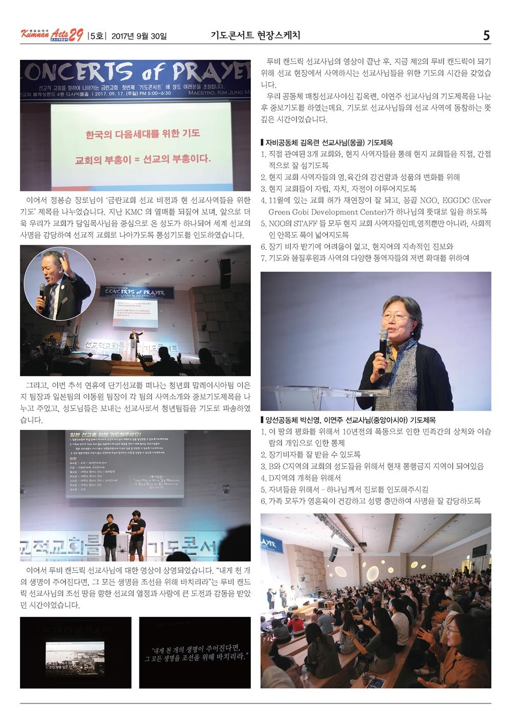 금란선교소식지 5호_Page_05.jpg