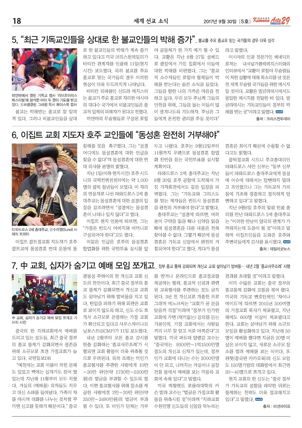 금란선교소식지 5호_Page_18.jpg