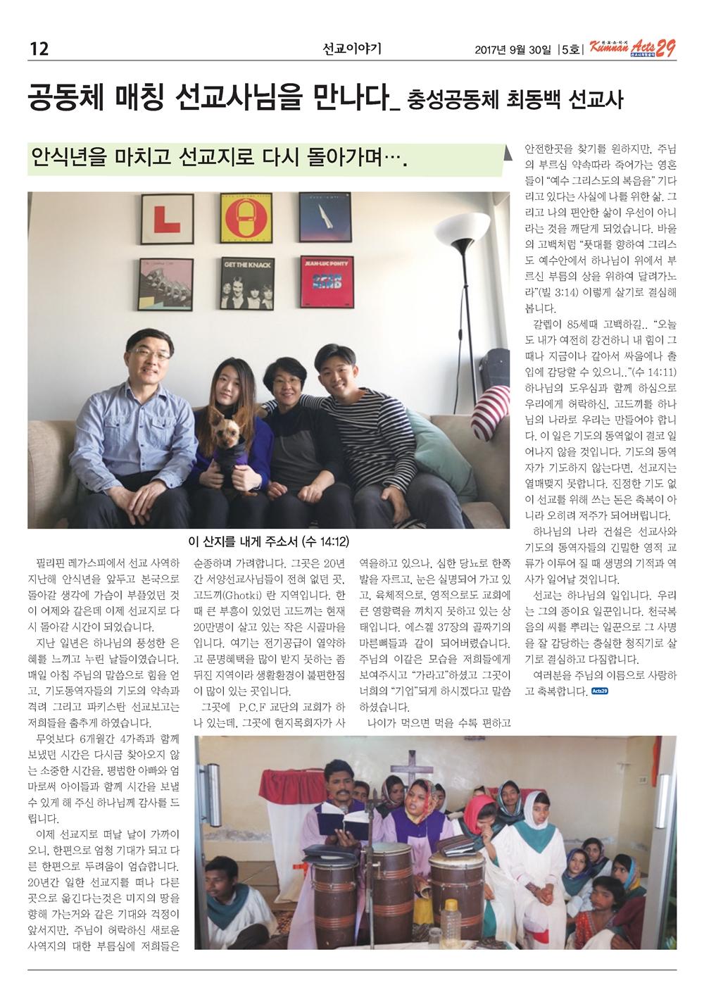금란선교소식지 5호_Page_12.jpg