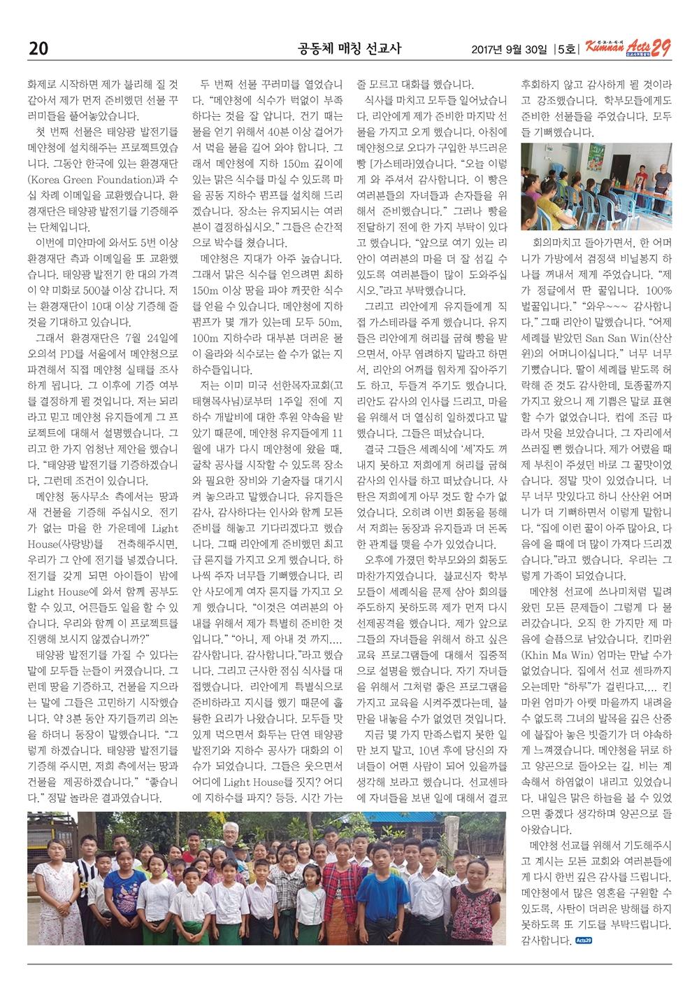 금란선교소식지 5호_Page_20.jpg