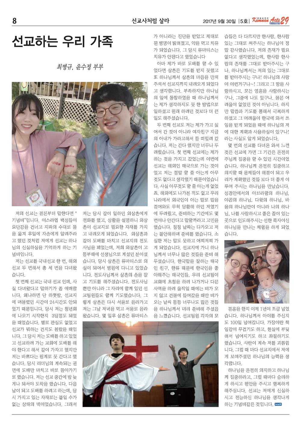 금란선교소식지 5호_Page_08.jpg