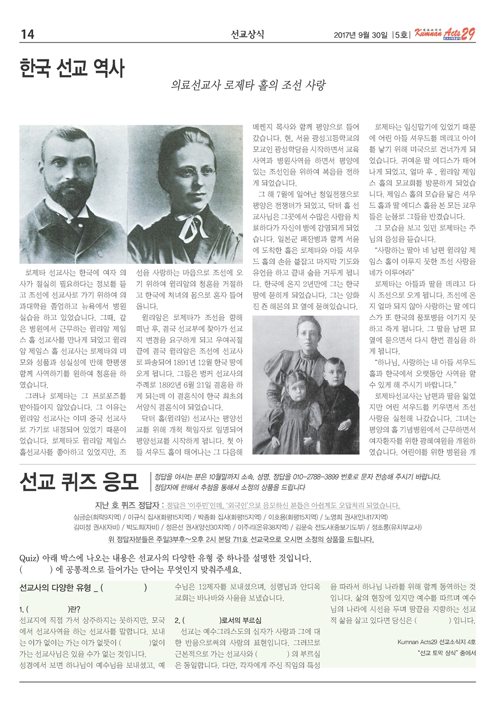 금란선교소식지 5호_Page_14.jpg