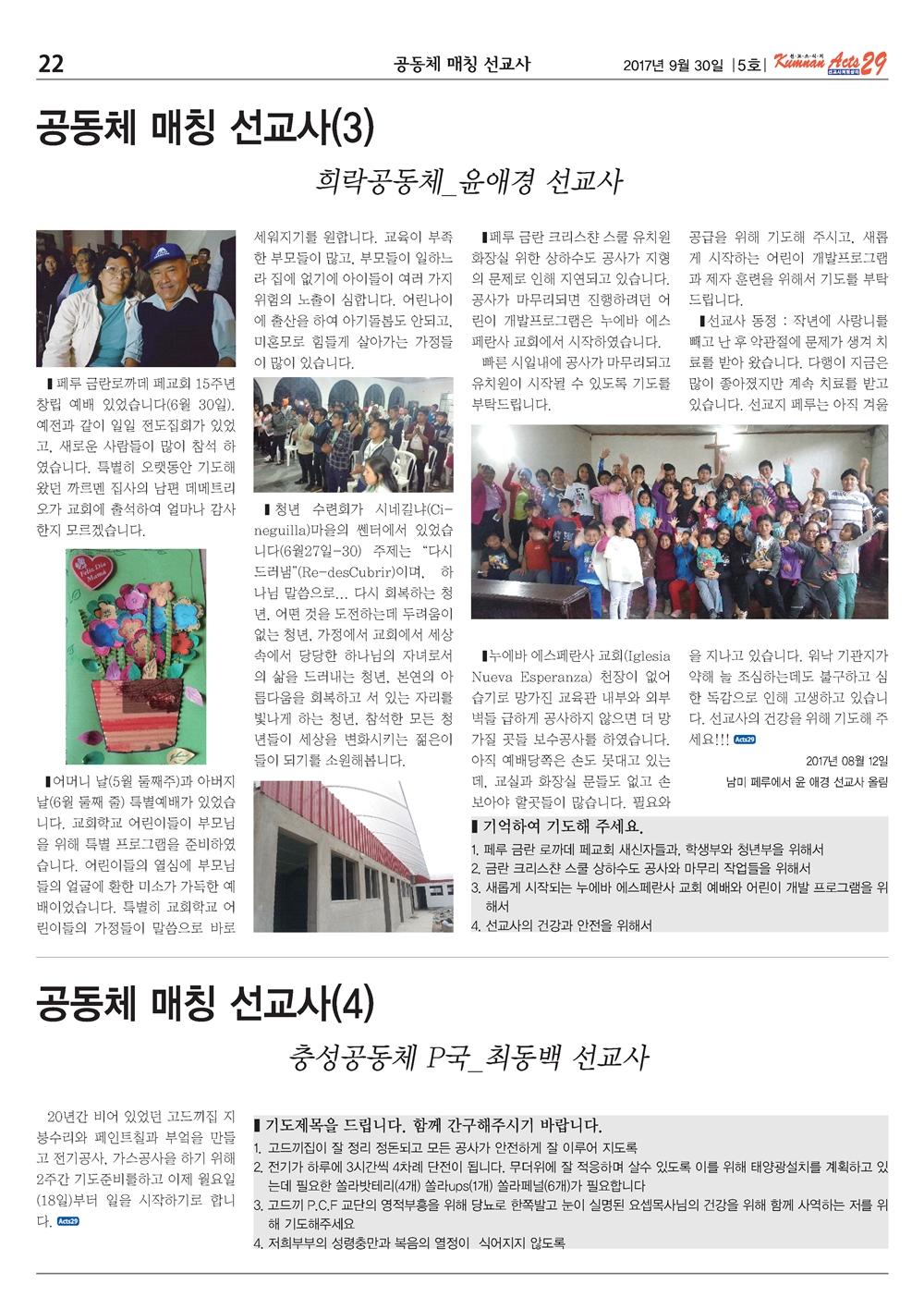 금란선교소식지 5호_Page_22.jpg