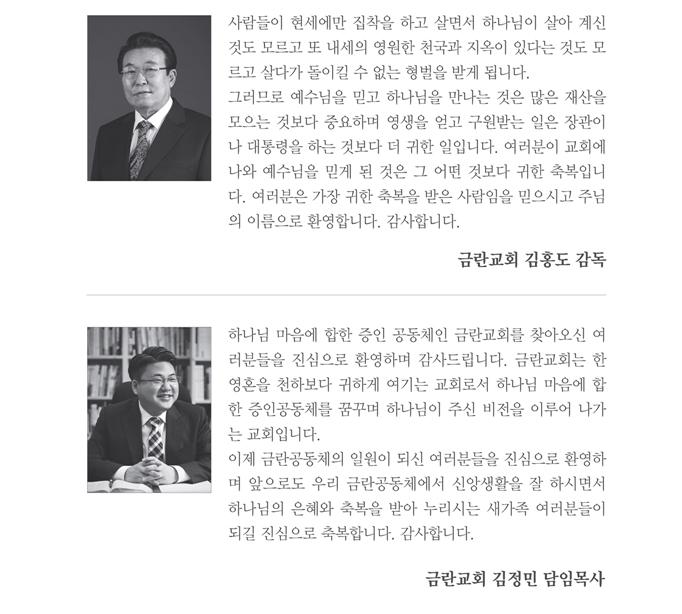 금란새가족양육교재5.jpg