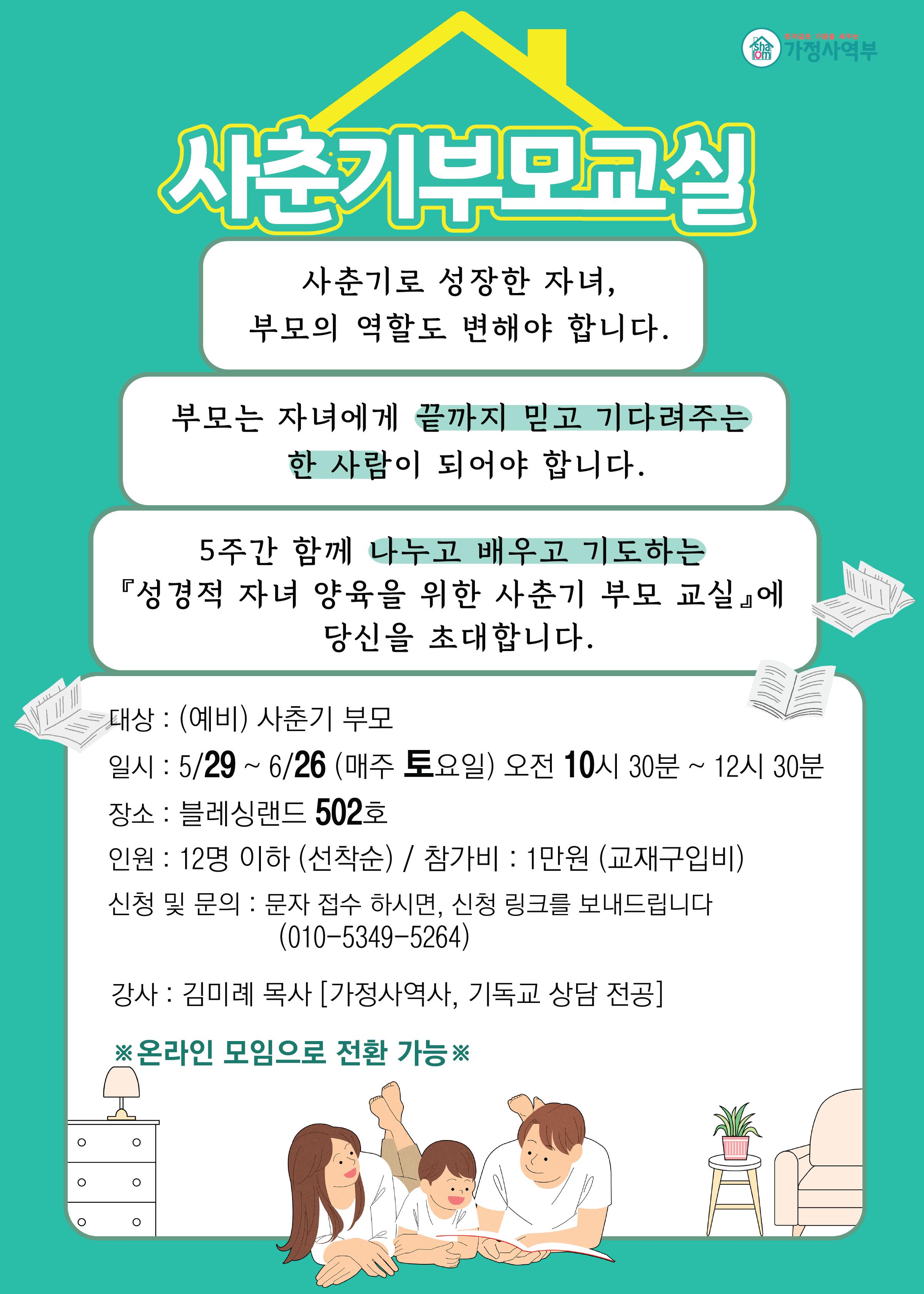 21-0529-0626토 사춘기부모교실.png