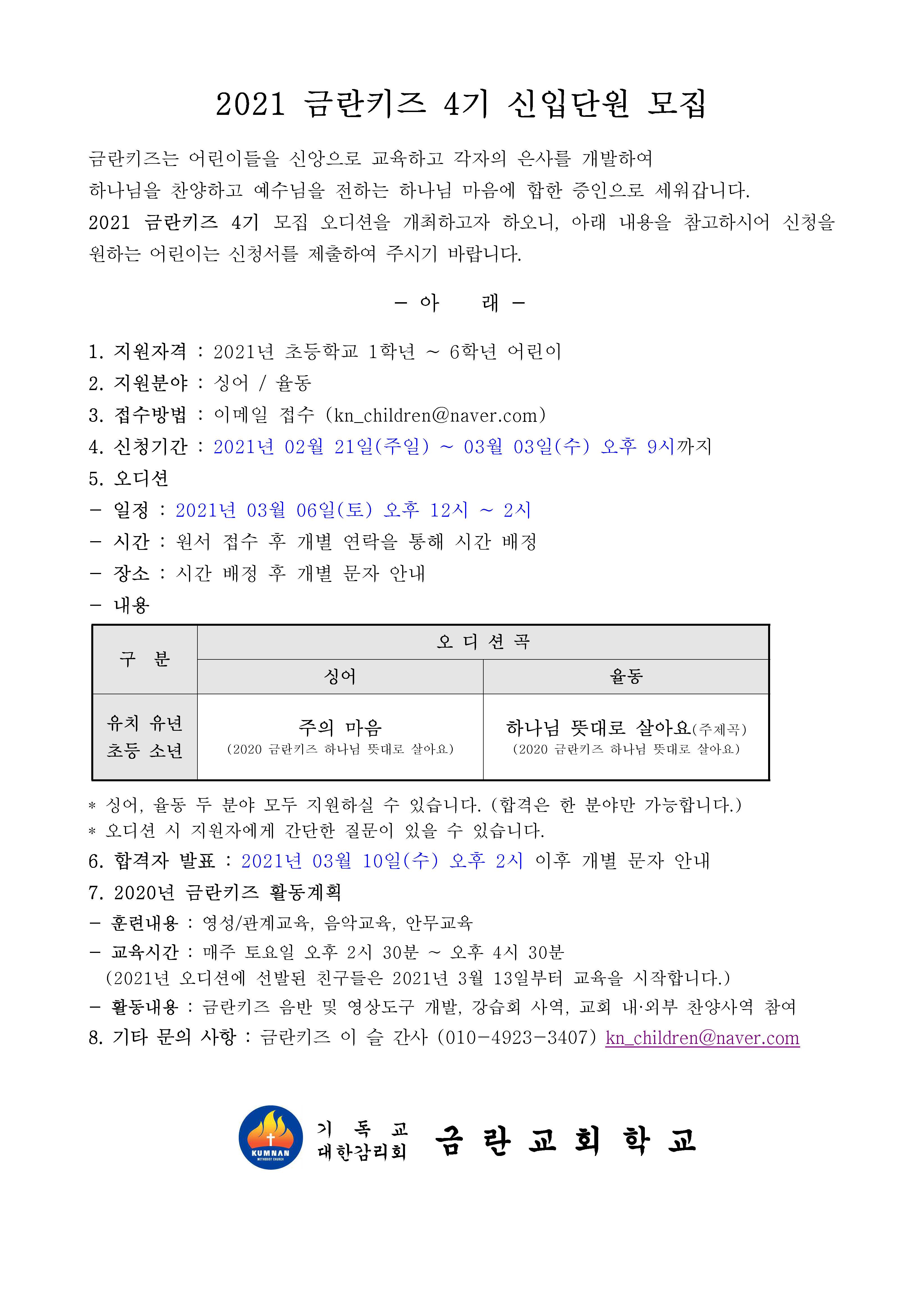 2021 금란키즈 4기 신입단원 모집 안내_페이지_1.jpg