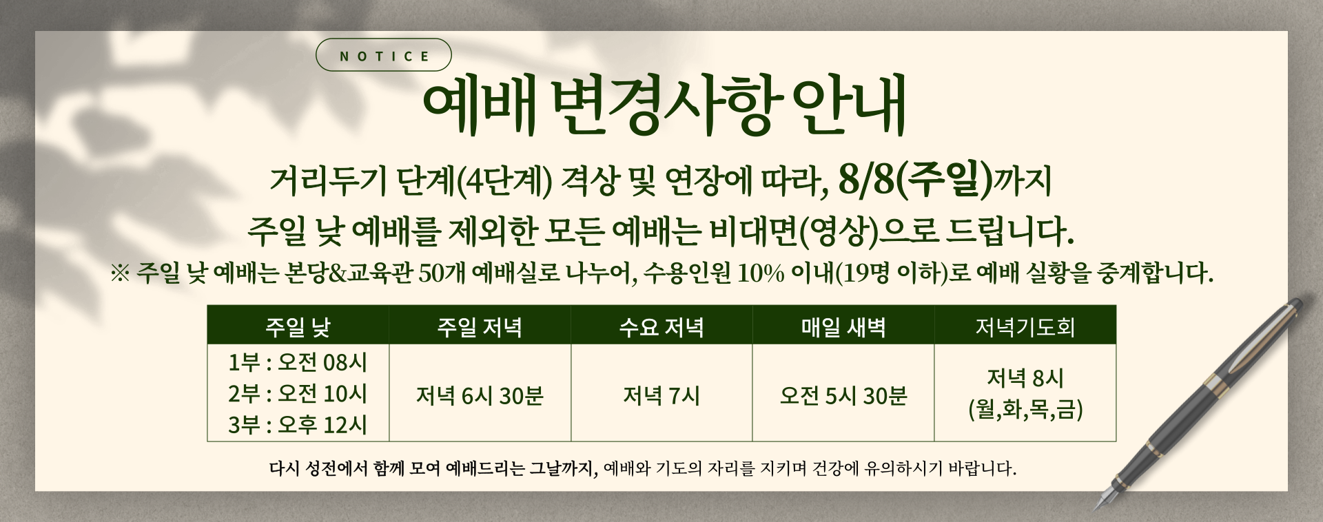 210731_notice2.png