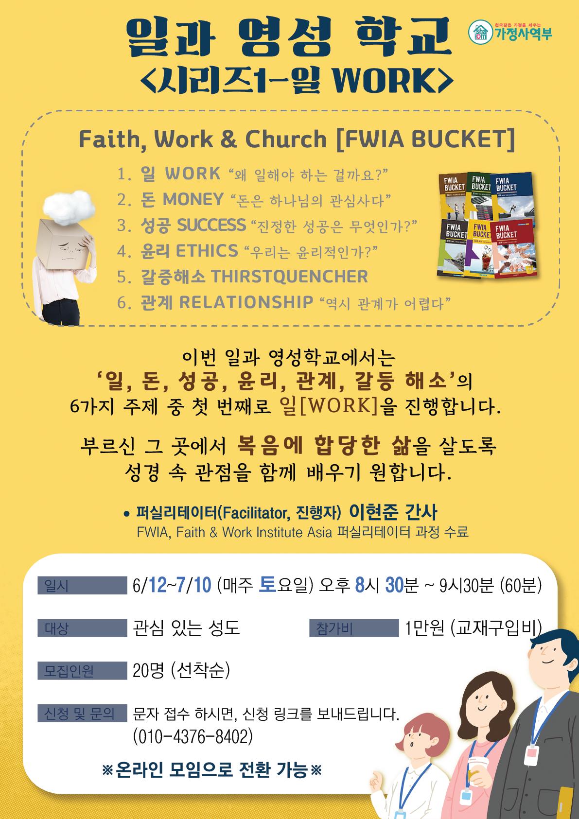 21-0512-0710토 일과영성학교.png