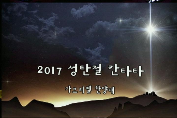 17_1217성탄음악예배.jpg