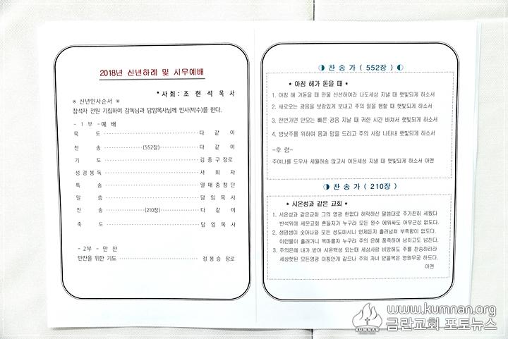 18-0102신년하례및시무예배4.JPG