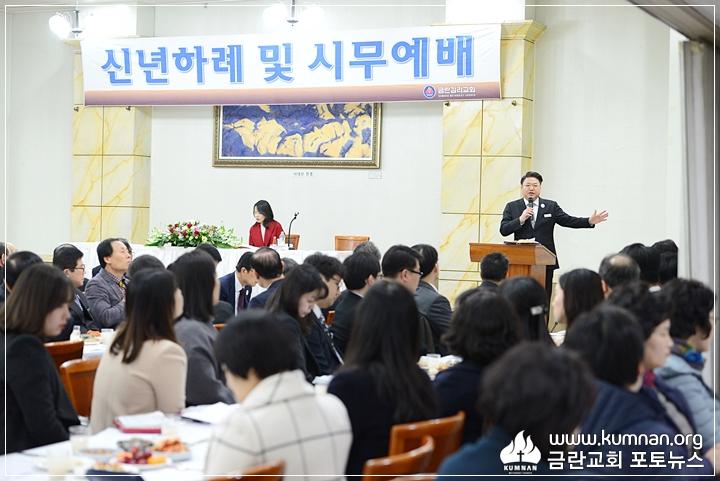 18-0102신년하례및시무예배24.JPG