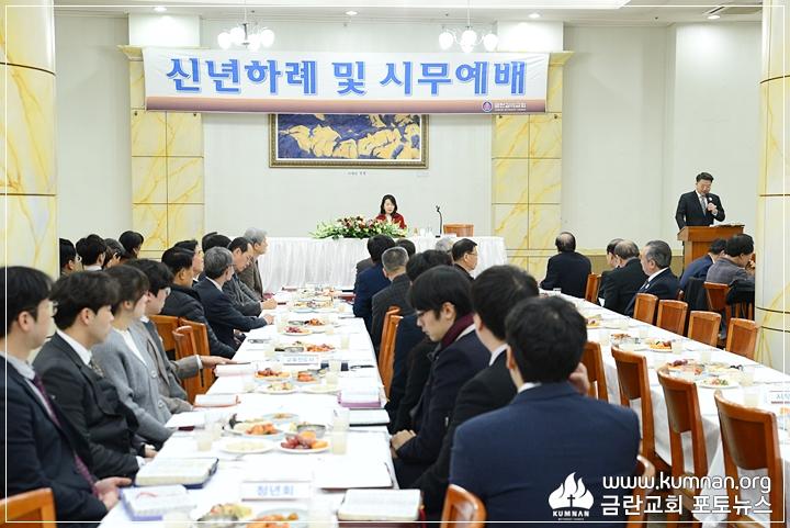 18-0102신년하례및시무예배21.JPG