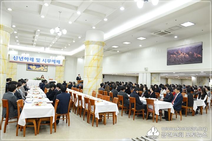 18-0102신년하례및시무예배22.JPG