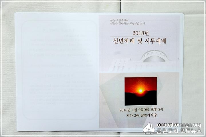 18-0102신년하례및시무예배3.JPG