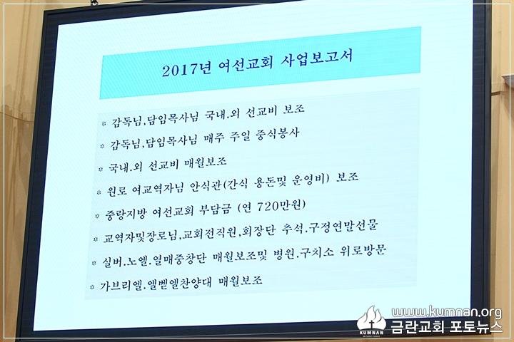 18-0114당회예배25.JPG