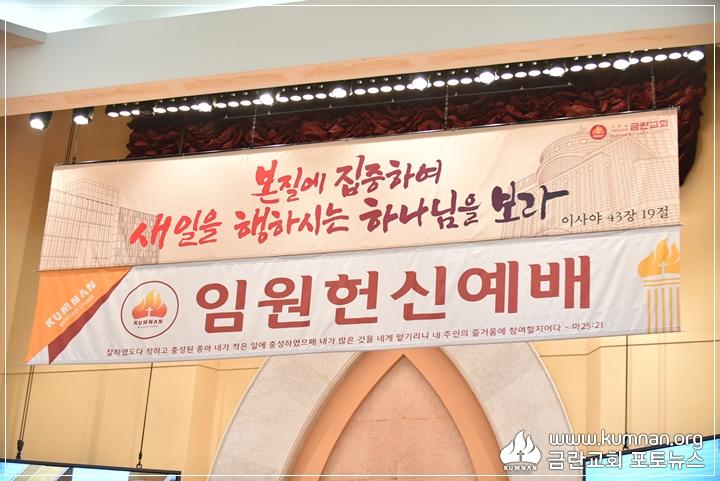19-0120임원헌신예배2.JPG