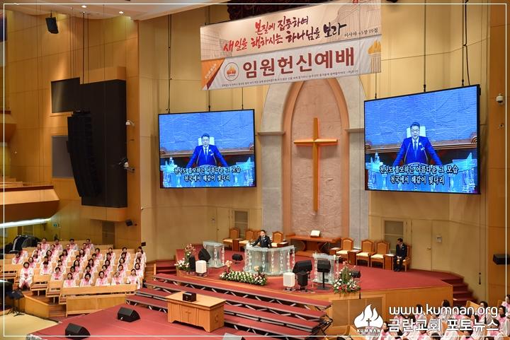 19-0120임원헌신예배23.JPG