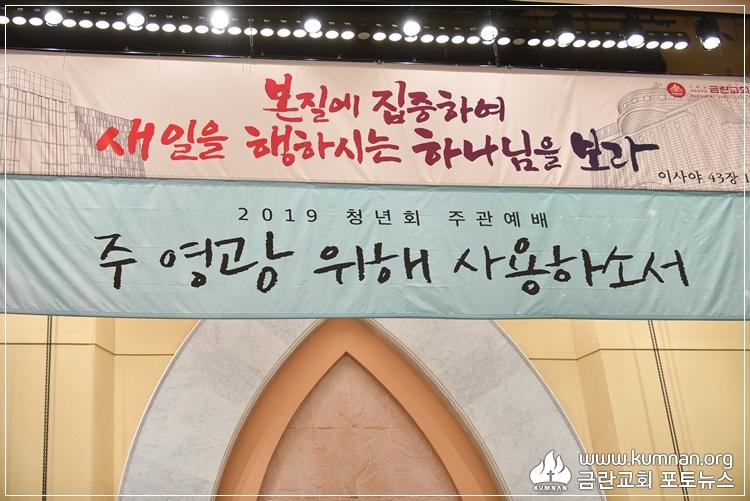 19-0407청년회헌신예배-0.jpg
