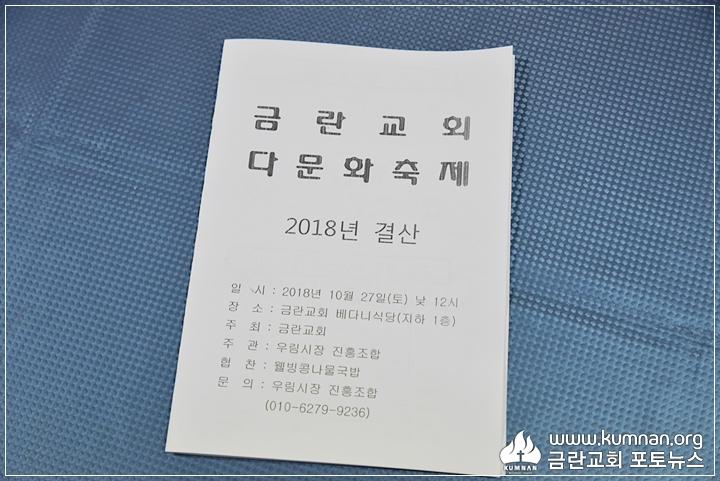 18-1027다문화축제-화평95.JPG