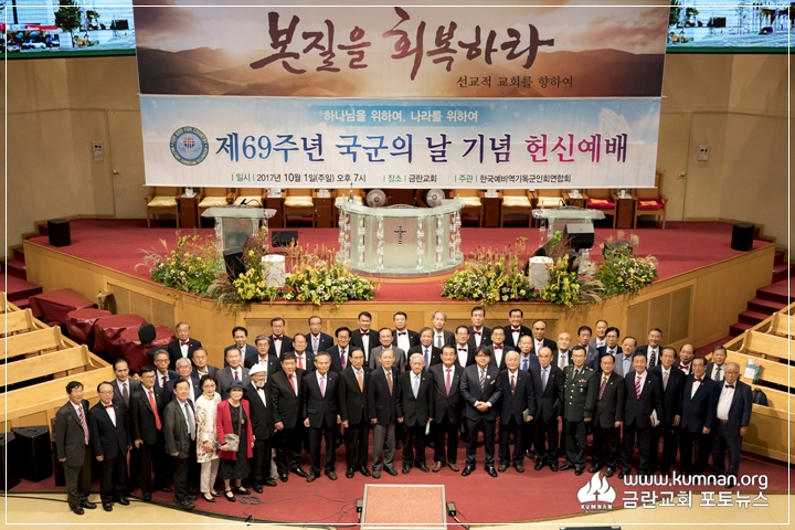 17-1001국군의날헌신예배24.jpg
