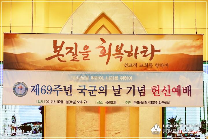 17-1001국군의날헌신예배23.JPG