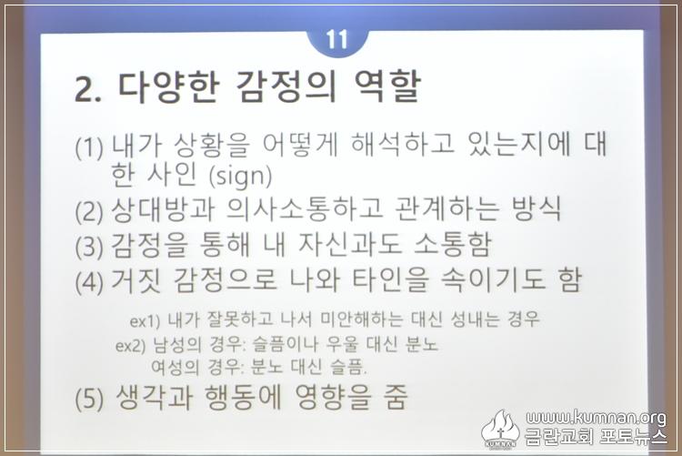 19-0715부모세미나26.JPG