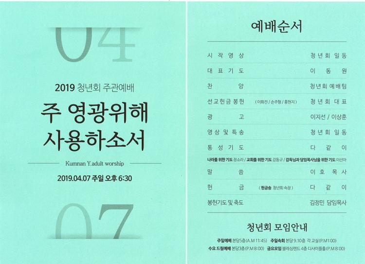청년회 주관예배.jpg