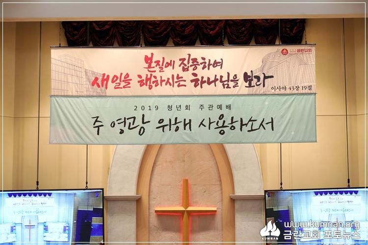 2019_청년회 헌신예배 (169).JPG