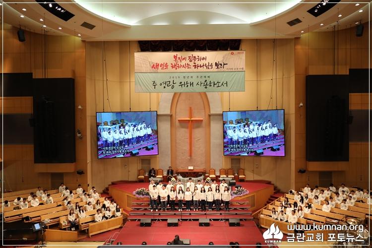 2019_청년회 헌신예배 (221).JPG