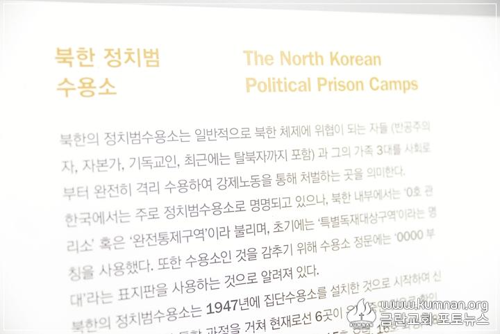 18-0616북한인권사진전10.JPG