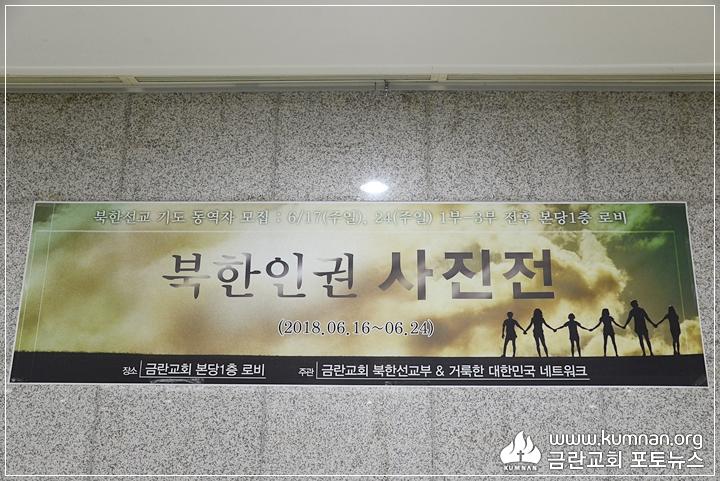 18-0616북한인권사진전3.JPG