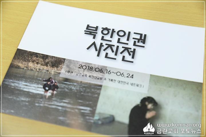 18-0624북한인권사진전14.JPG