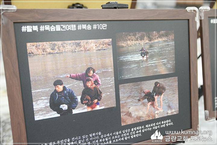 18-0616북한인권사진전13.JPG