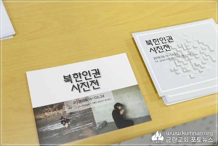 18-0624북한인권사진전11.JPG