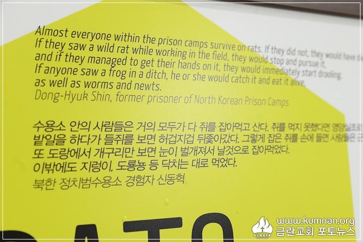 18-0616북한인권사진전2.JPG