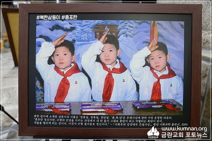 18-0616북한인권사진전4.JPG