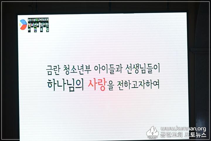 18-0128청소년부 단기선교_11.JPG