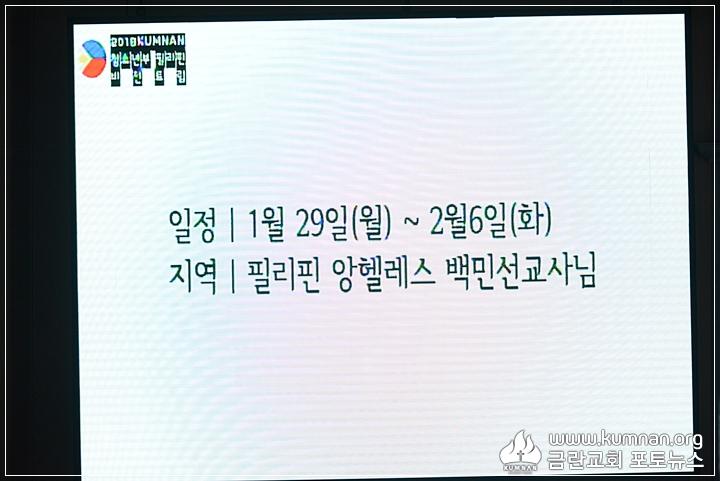 18-0128청소년부 단기선교_12.JPG