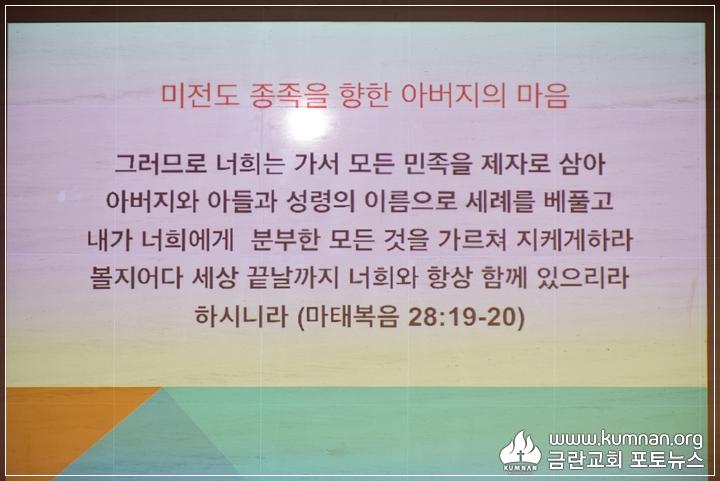 18-0826기도콘서트18.JPG